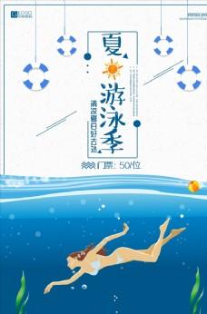 夏日游泳宣传海报设计