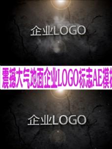 震撼大气地面企业LOGO标志A