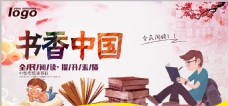 書香中國全民閱讀宣傳海報