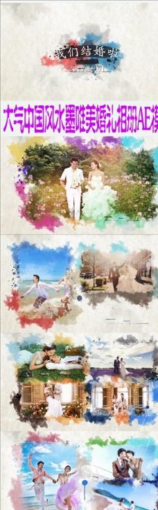 中国风水墨唯美婚礼相册AE模板
