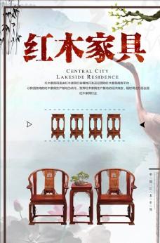 红木家具海报下载