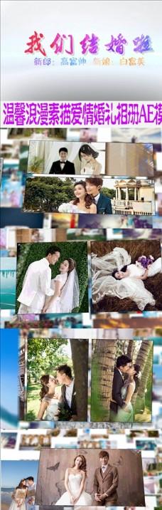 温馨浪漫素描爱情婚礼相册AE