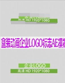 盒装动画企业LOGO标志AE
