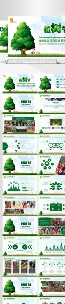 绿色公益植树造林ppt