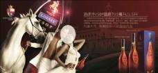 洋酒红酒白马王子浪漫庄园海报画