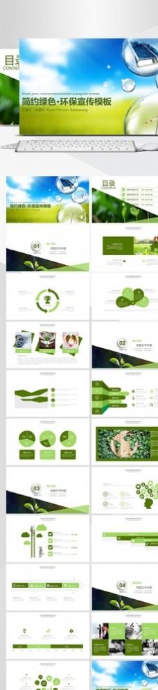 绿色环保保护环境植物PPT模板