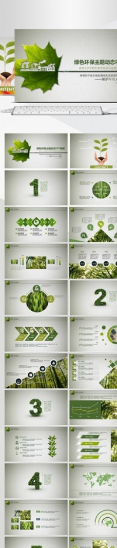 绿色环保主题动态PPT模板